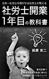 日本一社労士を稼がせる社労士が教える『社労士開業1年目の教科書』